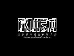 2017-上半年-字体logo设计