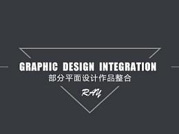12年~14年平面设计作品展示