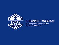 logo设计-山东海洋工程咨询协会
