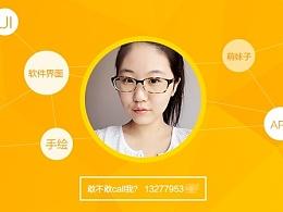 【武汉求职】UI设计师 / 视觉设计师