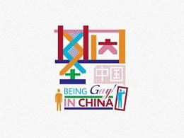 《基因》——中国同性恋社会现状信息简介#动画短篇#