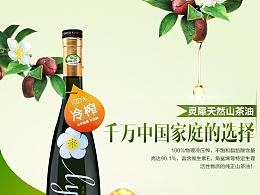 一号店-山茶油详情页