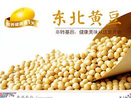 产品详情设计-黄豆