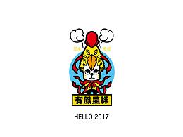 HELLO 2017 有凤呈祥