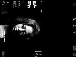 [nothing]专辑设计 洪辰-《界》