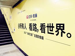 京港M地铁影廊-@所有人  看路,看世界。