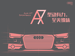 Audi A7 至美臻味,呼之欲出