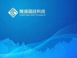 晶硅科技企业PPT模板