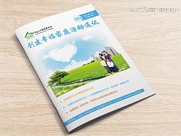 中国人口福利基金会月刊·2016年第9期