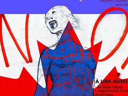 经济类期刊封面:公共政策议题