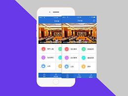 app设计-河长制(办公类移动软件)