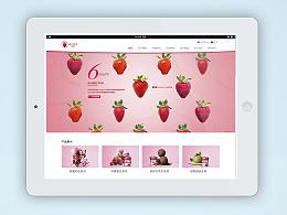 食品类网页设计