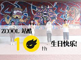 天津科技大学记者团 #站酷十周年贺图#