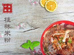 柳州螺蛳粉  美食