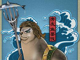 动物版正义联盟——海王