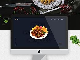 美食网站设计