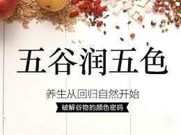 五谷杂粮海报 双11 双12 海报 专题 详情设计