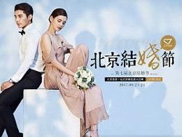 27°罗马风情北京结婚节分会场1
