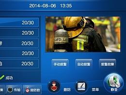 消防界面设计
