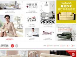 雅堂之家正品家居特卖平台官网的设计