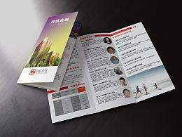 金融公司宣传三折页~