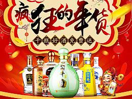 白酒类目-年货节