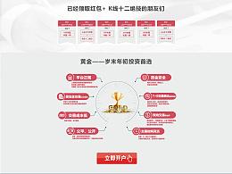 页面活动策划包装《k线十二绝技》