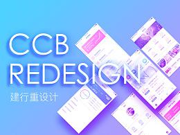 建设银行APP重设计-CCB APP REDESIGN