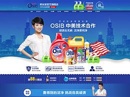 2015电商页面整理之:天猫Osib洗衣液旗舰店首页