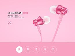小米炫彩耳机5色