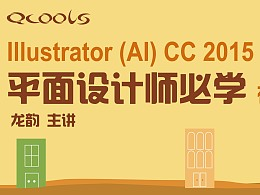 Adobe Illustrator (AI) CC 2015 的安装过程