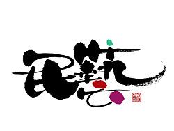 壹柒年-叁月份手书字体(贰) by 糖果雨