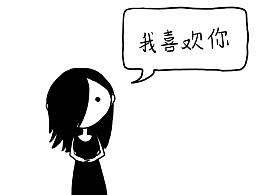 【漫画】靠近