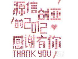 2012,感谢有你!