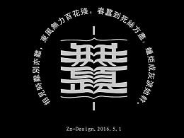 字体帮20160431期上榜作品