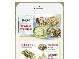 笋类食材 零食小吃手机端首页