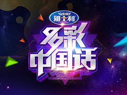 《多彩中国话》栏目全套视觉设定 栏目包装 电视包装
