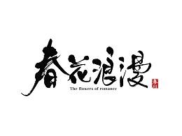 【30期】秦川-最浪漫的书法字直播经验分享