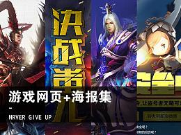游戏网页海报集