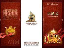 北京沃然投资管理公司   三折页