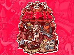 《搞事儿》公司年会主视觉插画设计