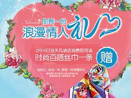 情人节活动海报/pop/banner