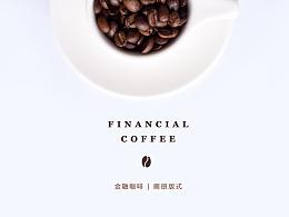 M's 版式设计 | 金融咖啡