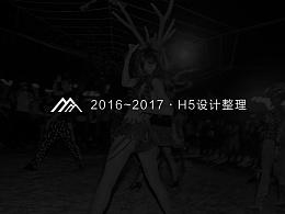 2016-2017 / 微商H5整理