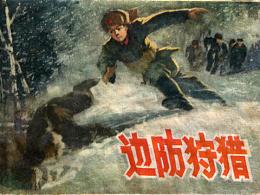 连环画《边防狩猎》.1