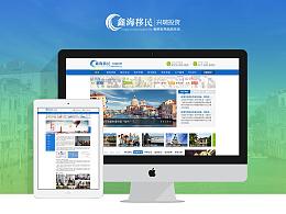 鑫海移民网站