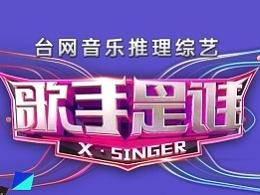 歌手是谁平面海报