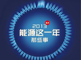 2013-2014杂志期刊类设计(二)