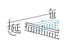 朱垣银字型设计