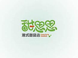 甜思思港式甜品店